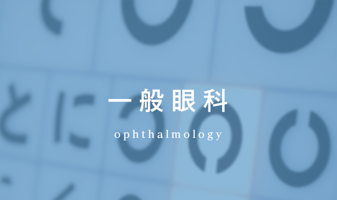 一般眼科 ophthalmology