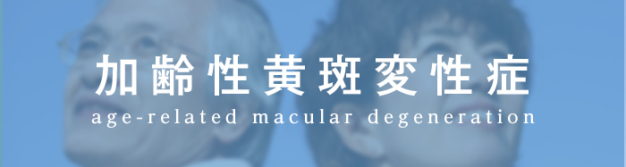 加齢性黄斑変性症 age-related macular degeneration